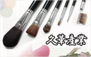 熊野化粧筆(メイクブラシ) 久華産業