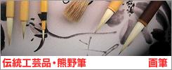 伝統工芸品・熊野筆 画筆