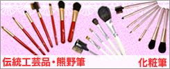 伝統工芸品・熊野筆 化粧筆