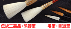 伝統工芸品・熊野筆 毛筆・書道筆