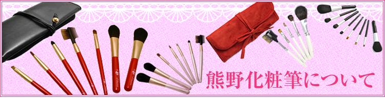 熊野化粧筆について
