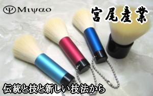 熊野化粧筆(メイクブラシ) 宮尾産業