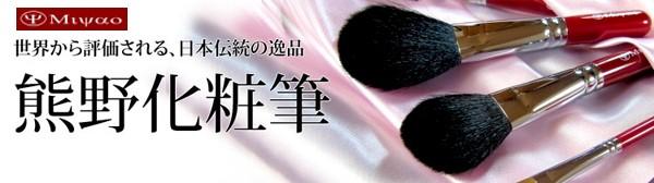宮尾産業 化粧筆(メイクブラシ)