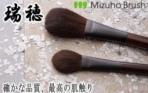 熊野化粧筆(メイクブラシ) 瑞穂