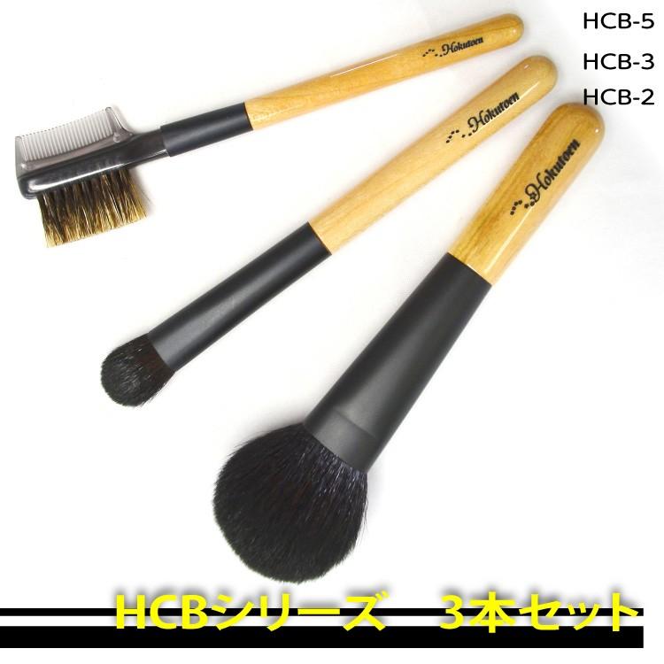 HBS11本セット・4色から選べます。