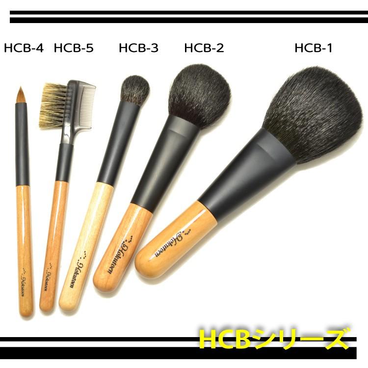 熊野化粧筆・北斗園HCBシリーズ1