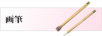 熊野筆/画筆