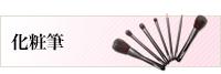 熊野筆/化粧筆