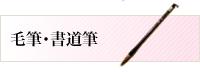 熊野筆/毛筆・書道筆