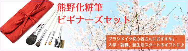 熊野化粧筆ビギナーズセット