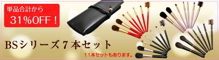 熊野化粧筆HBSシリーズ7本セット
