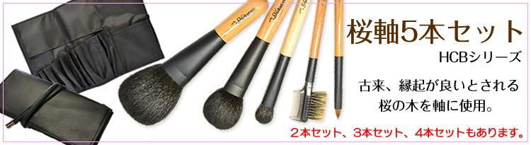 熊野化粧筆桜軸HCB5本セット