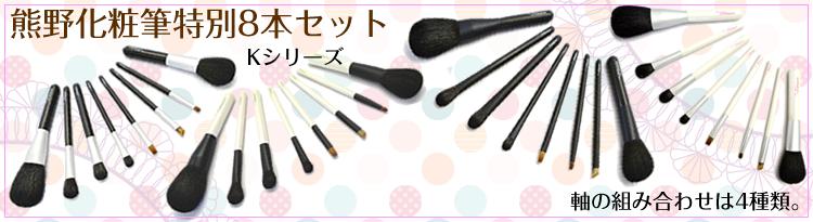 熊野化粧筆Kシリーズ特別8本セット