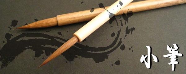 熊野書道筆 小筆