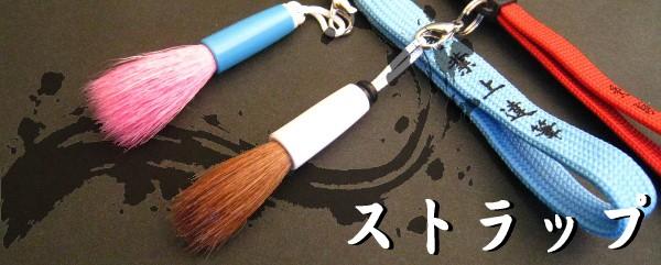熊野書道筆 ストラップ筆