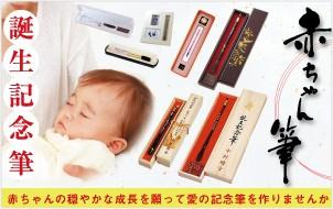 誕生記念筆(胎毛筆・赤ちゃん筆)