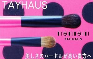 熊野化粧筆(メイクブラシ) タウハウス TAUHAUS