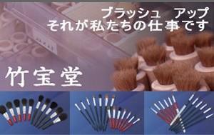 熊野化粧筆(メイクブラシ) 竹宝堂
