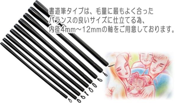 書道筆タイプは、毛量に最もよく合ったバランスの良いサイズに仕立てる為、内径4mm〜12mmの軸をご用意しております。