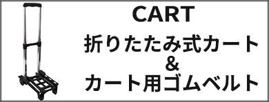 折りたたみ式カート カート用ゴムベルト