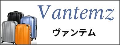 ヴァンテム