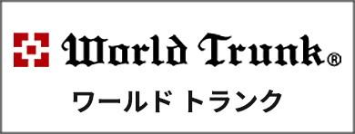 ワールドトランク