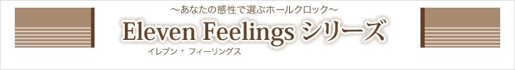 イレブンフィーリングスシリーズ
