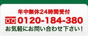 年中無休24時間受付フリーダイヤル0120-184-380