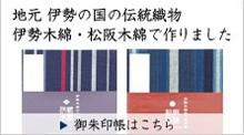 地元 伊勢の国の伝統織物 伊勢木綿・松阪木綿で作った御朱印帳はこちら