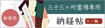 三十ヶ所霊場専用納経帖(御朱印帳)