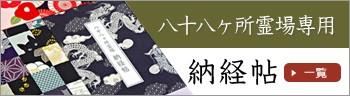 八十八ヶ所霊場専用納経帖(御朱印帳)