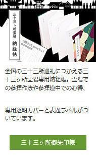 三十三ヶ所納経帳