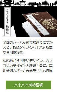八十八ヶ所納経帳