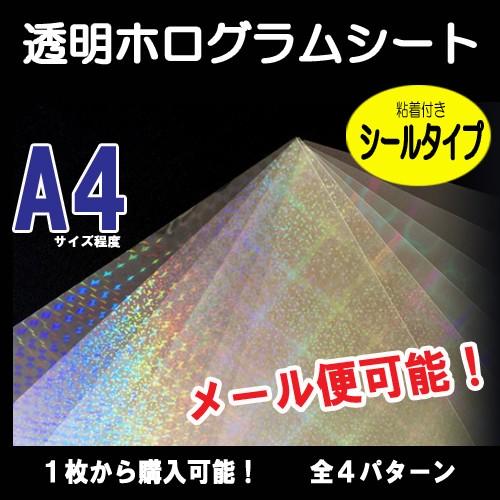 透明ホログラム
