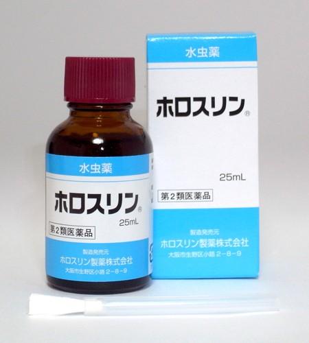 水虫薬 ホロスリン