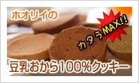 豆乳おから100%クッキー 1kg