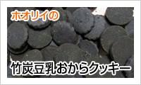 竹炭豆乳おからクッキー 500g