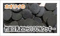竹炭豆乳おから100%クッキー 400g