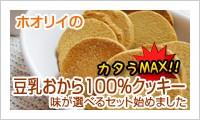 豆乳おから100%クッキー バラエティ