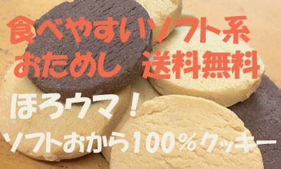 おためし♪ほろウマ!ソフトおから100%クッキー