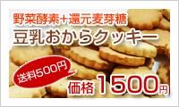 野菜酵素+還元麦芽糖使用 豆乳おからクッキー 500g