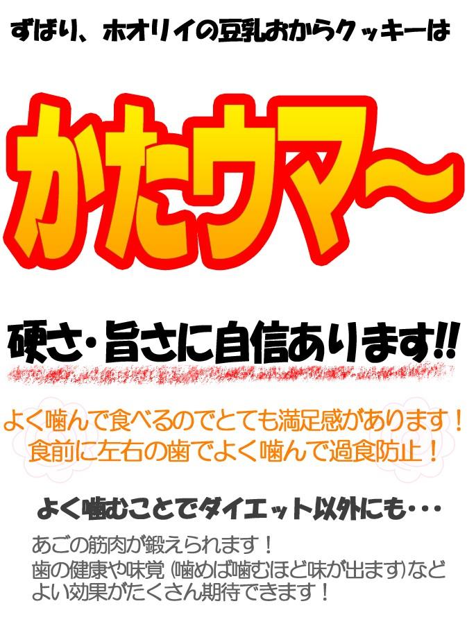 ホオリイの豆乳おからクッキーはかたウマ〜!!