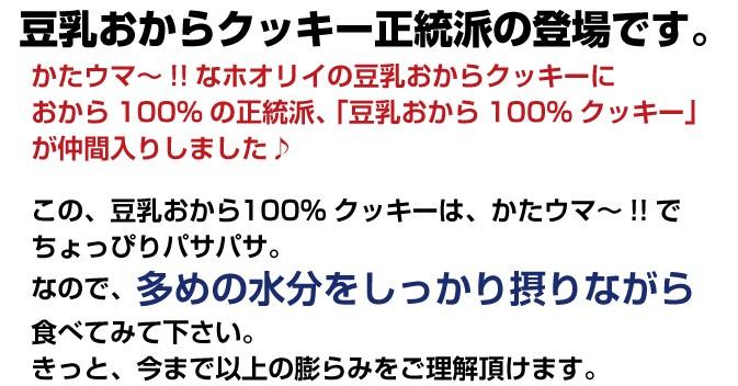 ホオリイの豆乳おから100%クッキー!!