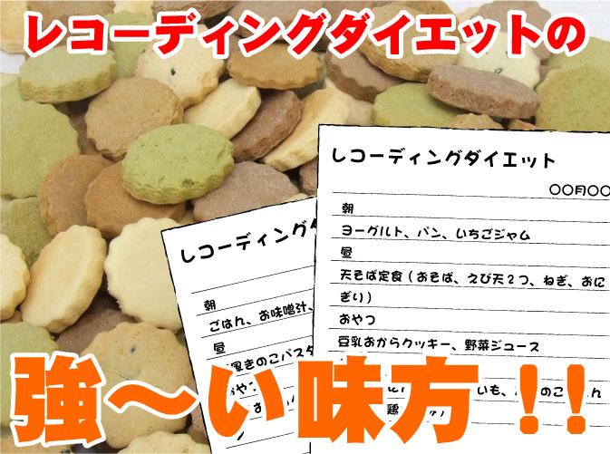 レコーディングダイエットの強〜い味方!!