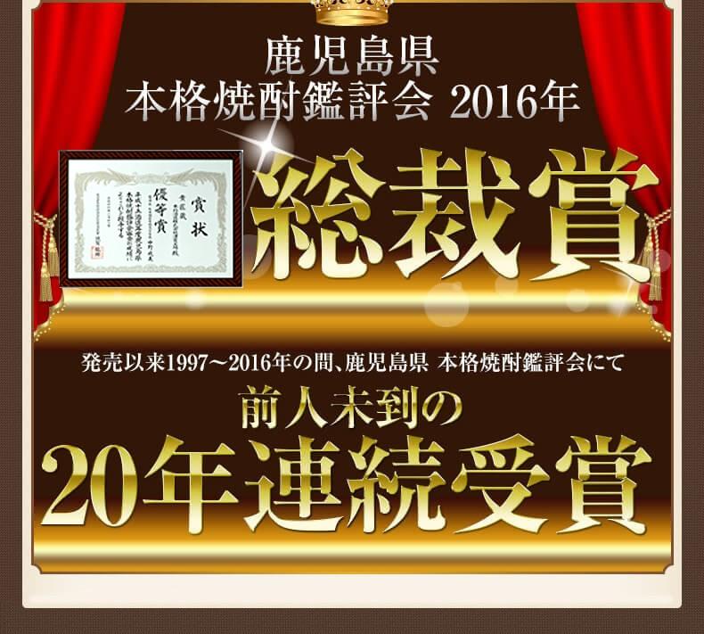 鹿児島県 2016 受賞