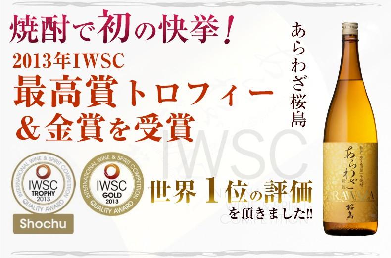 IWSCで最高賞トロフィー&金賞を受賞