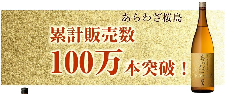 あらわざ桜島の累計販売数は100万突破!