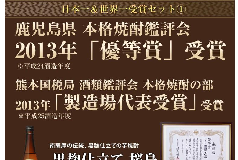 鹿児島県本格焼酎鑑評会2013年優等賞受賞黒麹桜島