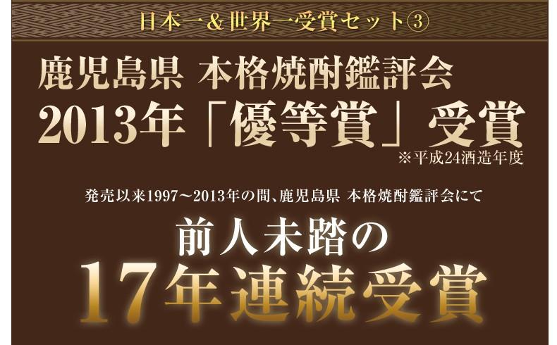 鹿児島県本格焼酎鑑評会17年連続受賞の実績、貴匠蔵