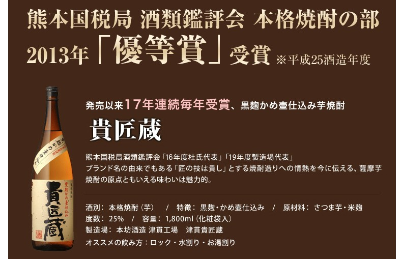 熊本国税局酒類鑑評会本格焼酎の部連続19年受賞の貴匠蔵